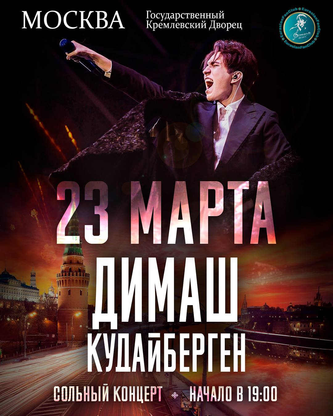 Dimash Kudaibergen Concert Moscow March 22 and 23 2019 | Dimash The